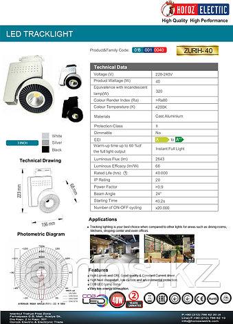 Светильник на шину, трековый, потолочный, светодиодный ZURIH-40 40W черный 4200K, фото 2