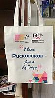 Сумки для конференций с логотипом