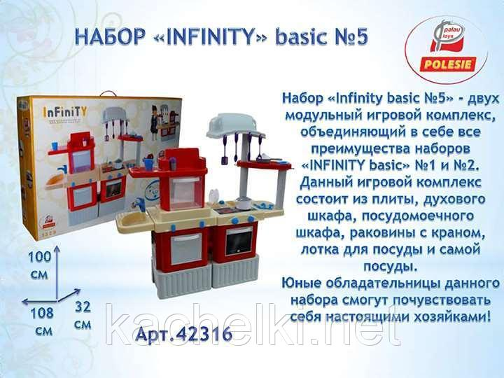 "Набор ""INFINITY basic"" №5 (в коробке)"