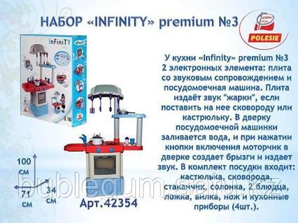 """Набор """"INFINITY premium"""" №3 (в коробке)"""