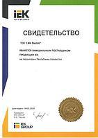 ТОО «LMA Electric» - 108320676