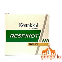 Респикот при бронхите и астме (Respikot Kottakkal ARYA VAIDYA SALA), 100 таб.