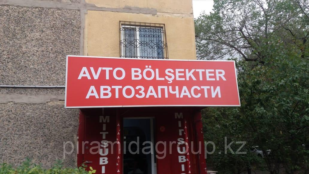 Уличные вывески, адресные таблички на здание