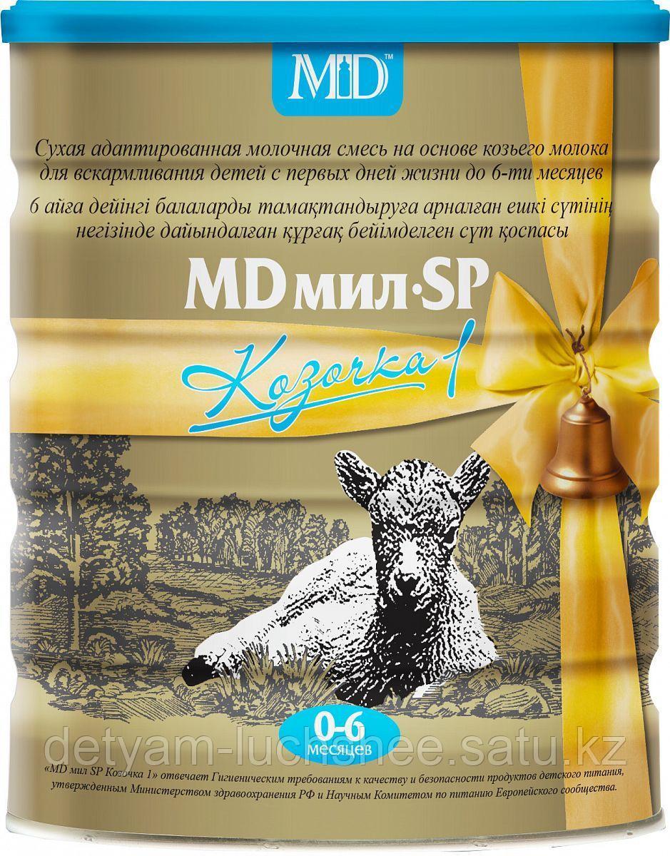 MD мил-SP / Смесь сухая молочная МD мил Козочка 1 на основе козьего молока, с рождения, 800г.