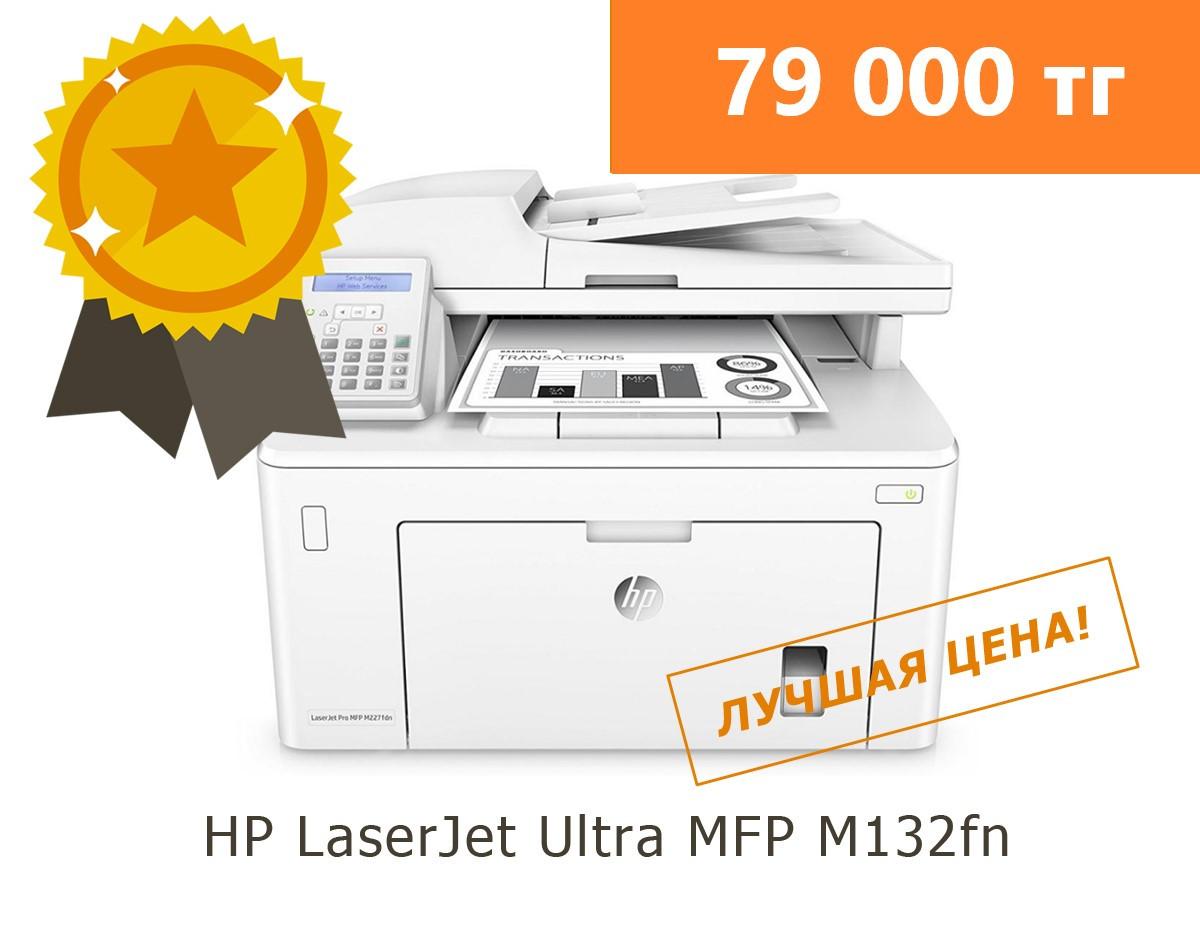 МФУ HP LaserJet Ultra MFP M134fn Printer + 3 картриджа