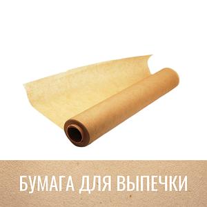 Пергаментная бумага для выпечки