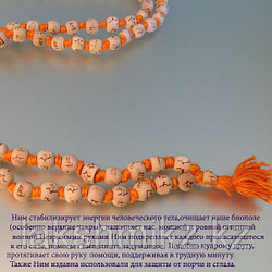 Четки  Из священного Нима 8мм с мантрой 108бусины со святого места Вриндаван
