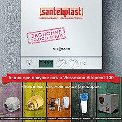 Акция на газовый котел отопления Viessmann Vitopend 100