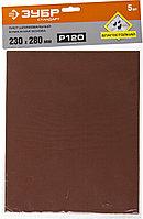 """Лист шлифовальный ЗУБР """"СТАНДАРТ"""" на бумажной основе, водостойкий 230х280мм, Р120, 5шт, фото 1"""