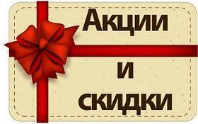 Акции! Скидки! Подарки!