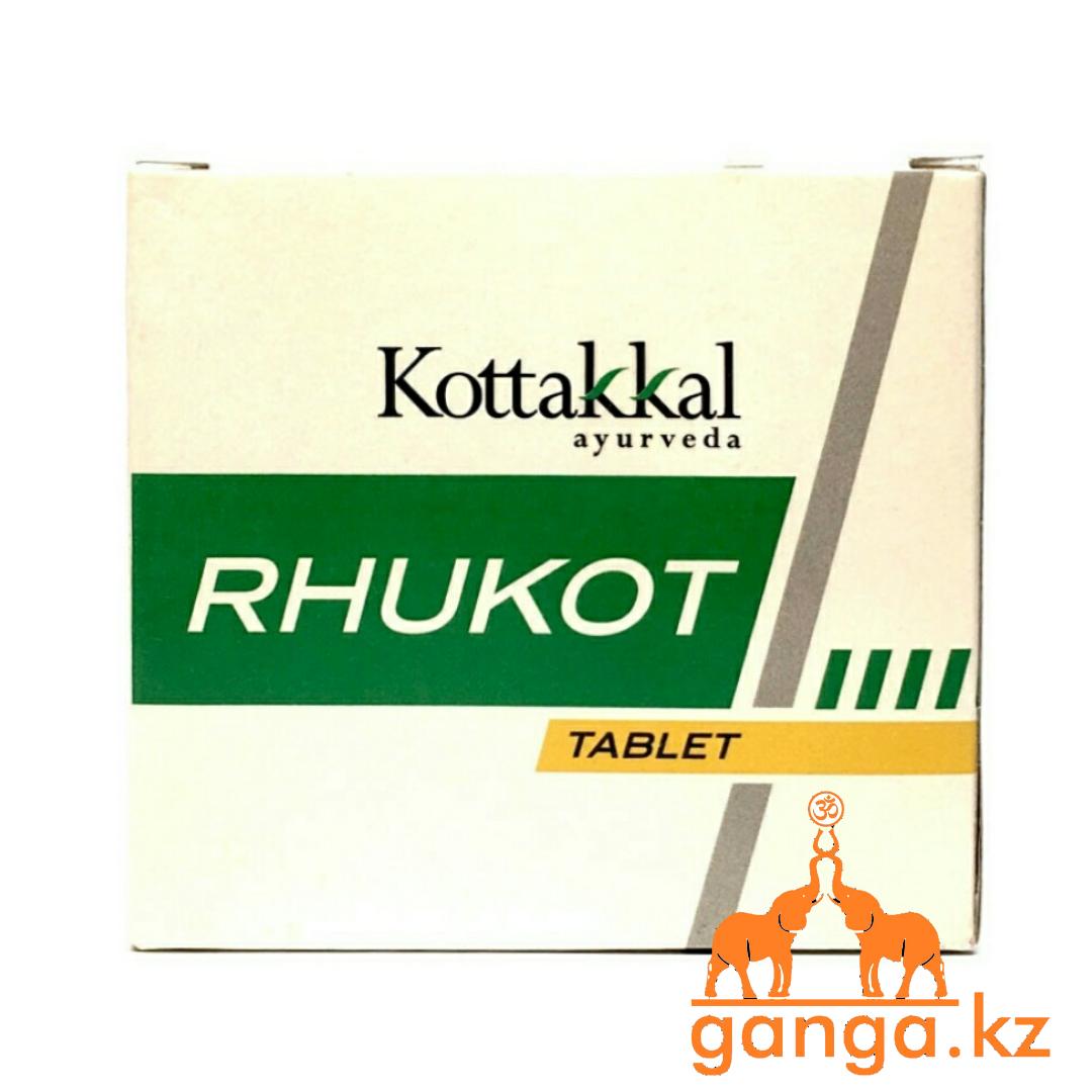 Рукот противовоспалительное и обезболивающее при ревматизме и артрите (Rhukot ARYA VAIDYA SALA), 100 таб.