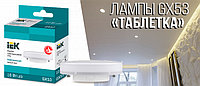 Новые модели светодиодных ламп GX53 «Таблетка» IEK