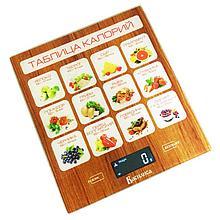 """Весы кухонные ВАСИЛИСА ВА-003 """"Таблица калорий"""" электроные, до 5кг"""
