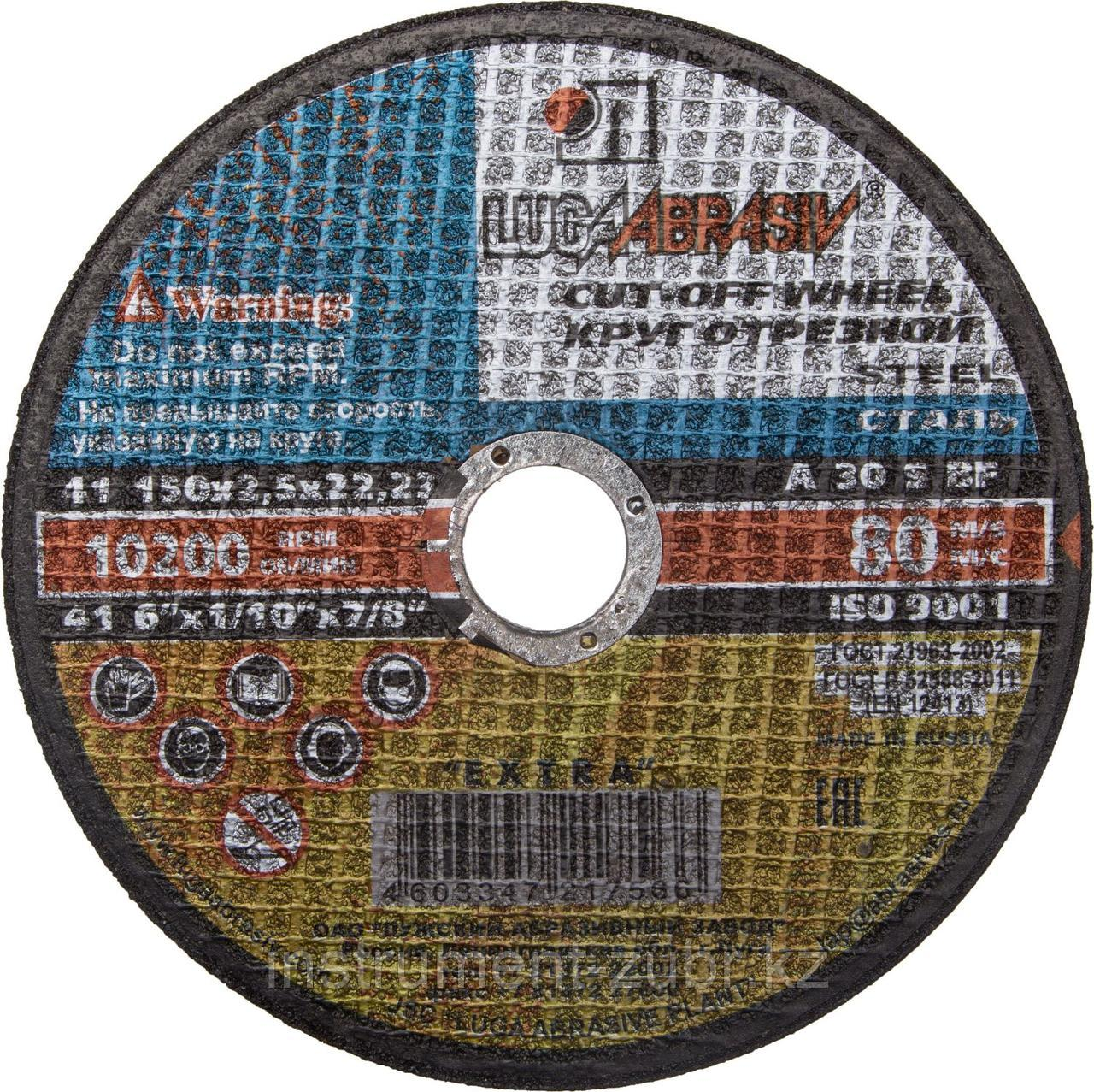 "Круг отрезной абразивный ""Луга"" по металлу для УШМ, 150х2,5х22,2мм"