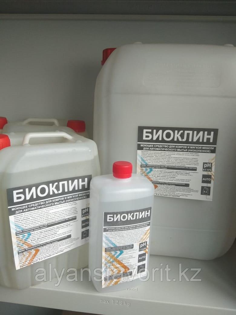 Биоклин-средство для ковров и мягкой мебели для автоматического мытья. (для автоматической мойки-низкопенное)