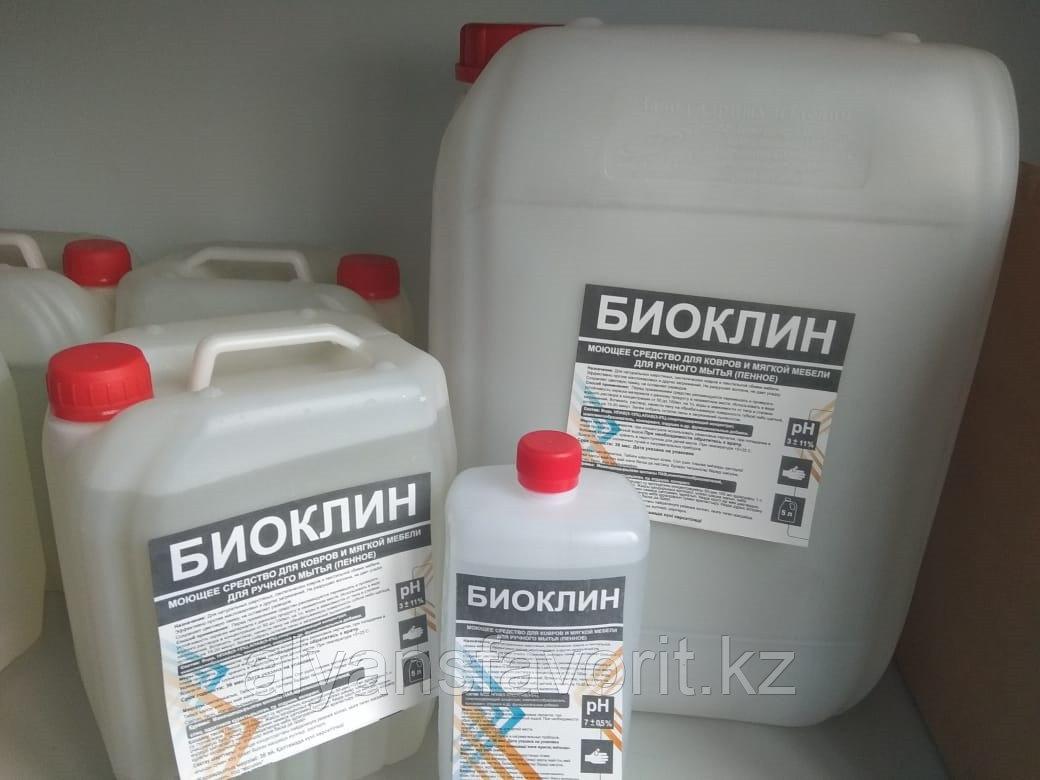 Биоклин- средство для ковров и мягкой мебели (для ручного мытья -пенное) РК