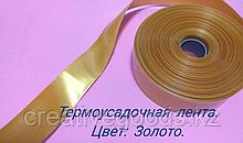 Термоусадочная лента. Цвет: Золото.  Creativ    2667 - 1