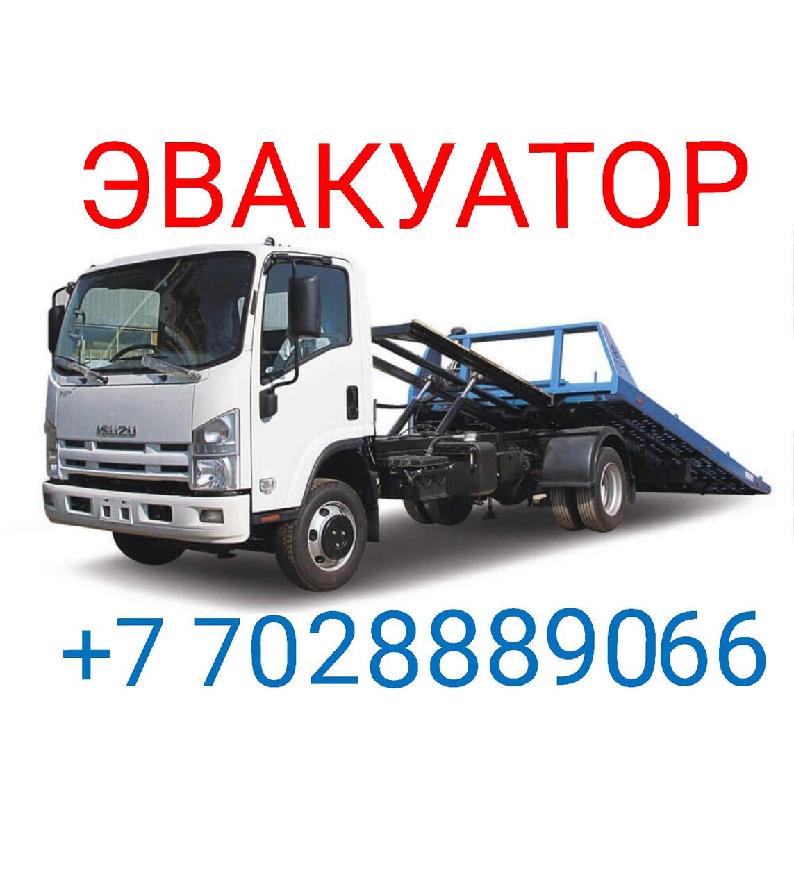 Эвакуатор Алматы