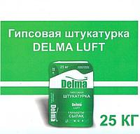 Штукатурка гипсовая DELMA LUFT, мешок  25 кг