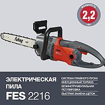 Электропила цепная, пила электрическая, FUBAG FES2216, мощность 2.2 кВт, фото 2