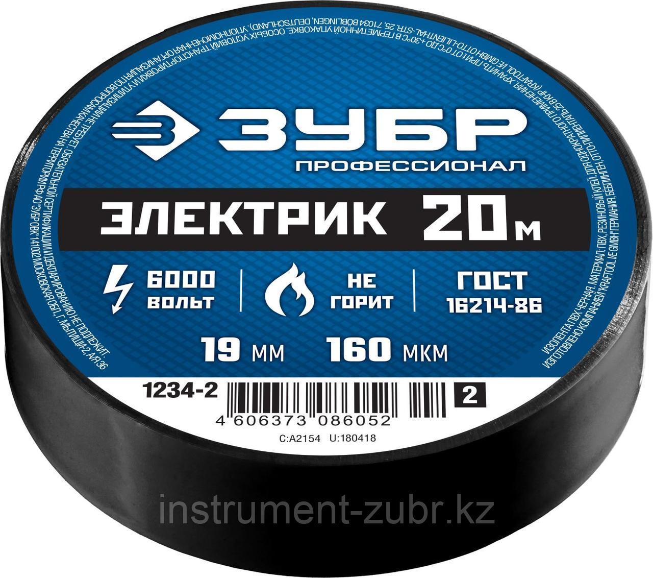 ЗУБР Электрик-20 Изолента ПВХ, не поддерживает горение, 20м (0,16x19мм), черная