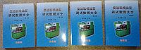 Книги с дозировками для регулировки ТНВД топливных аппаратуры