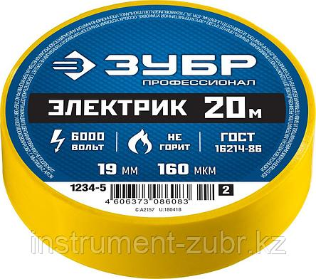 ЗУБР Электрик-20 Изолента ПВХ, не поддерживает горение, 20м (0,16x19мм), желтая, фото 2