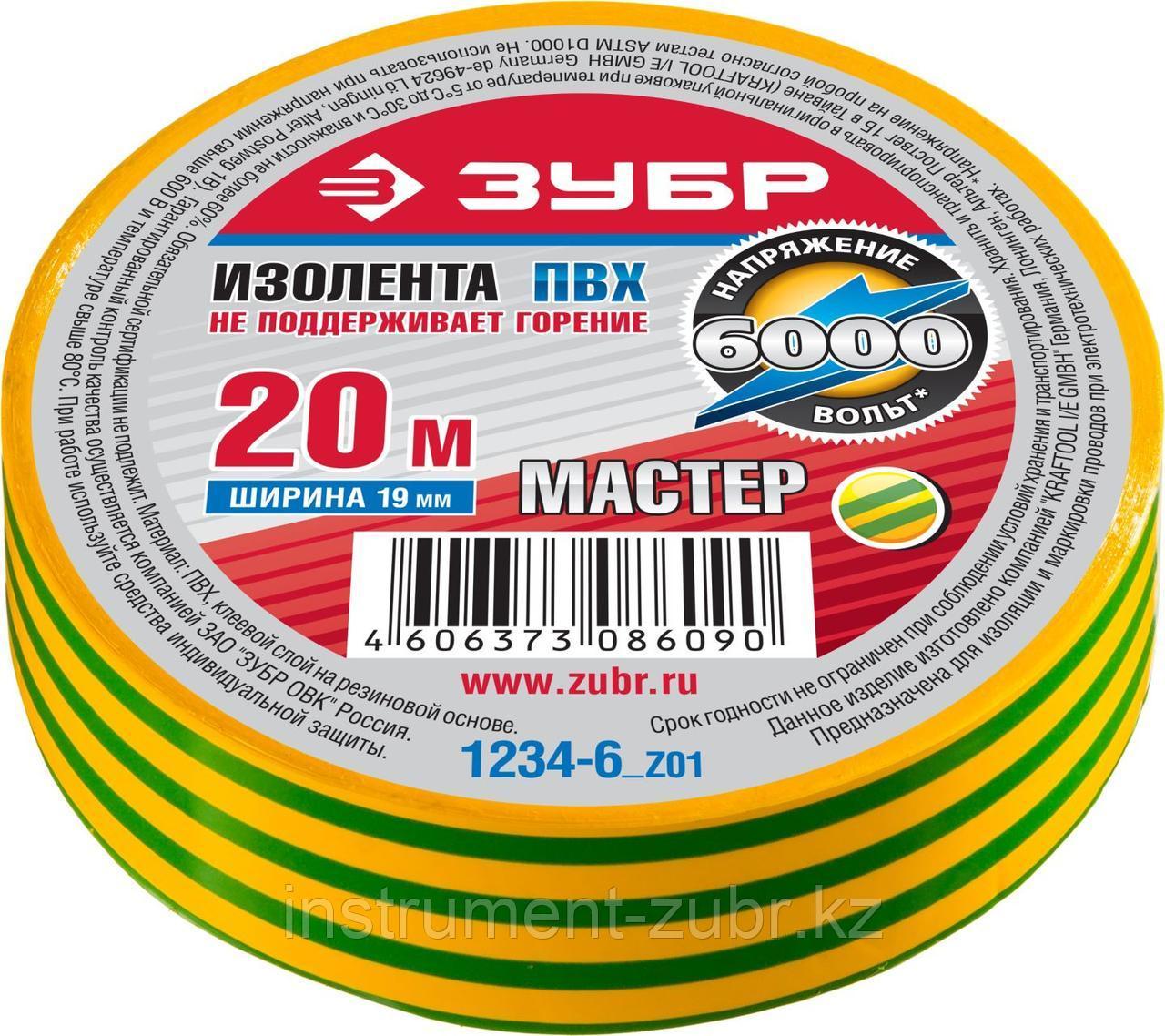 Изолента, ЗУБР Мастер 1234-6, ПВХ, не поддерживающая горение, 6000 В, 19мм х 20м, желто-зеленая