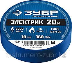 ЗУБР Электрик-20 Изолента ПВХ, не поддерживает горение, 20м (0,16x19мм), синяя синяя