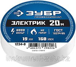 ЗУБР Электрик-20 Изолента ПВХ, не поддерживает горение, 20м (0,16x19мм), белая