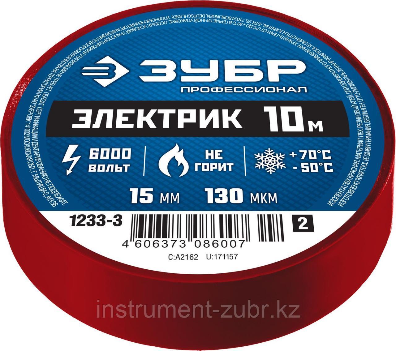 Красная изолента ПВХ, 10м х 15мм, ЗУБР Электрик-10