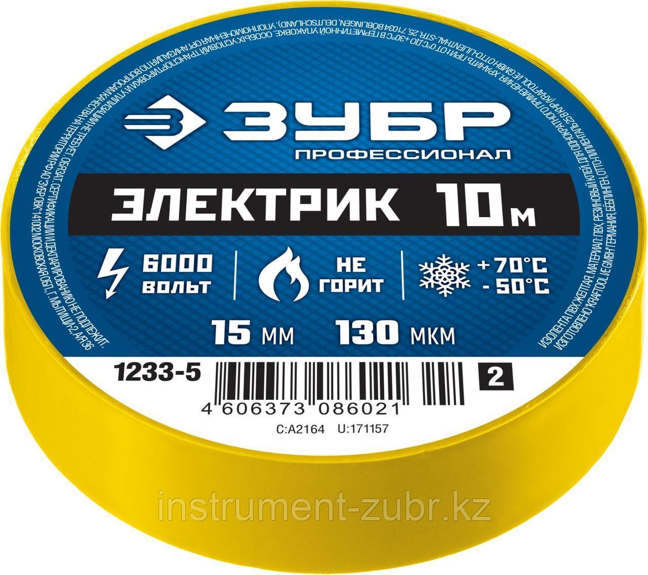 Изолента, ЗУБР Профессионал 1233-5, ПВХ, не поддерживающая горение, 6000 В, 15мм х 10м, желтая