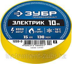 Желтая изолента ПВХ, 10м х 15мм, ЗУБР Электрик-10