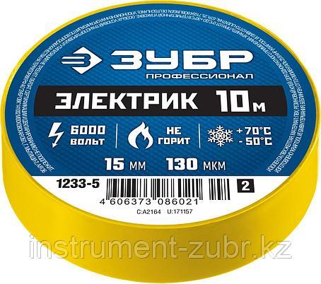 Изолента, ЗУБР Профессионал 1233-5, ПВХ, не поддерживающая горение, 6000 В, 15мм х 10м, желтая, фото 2