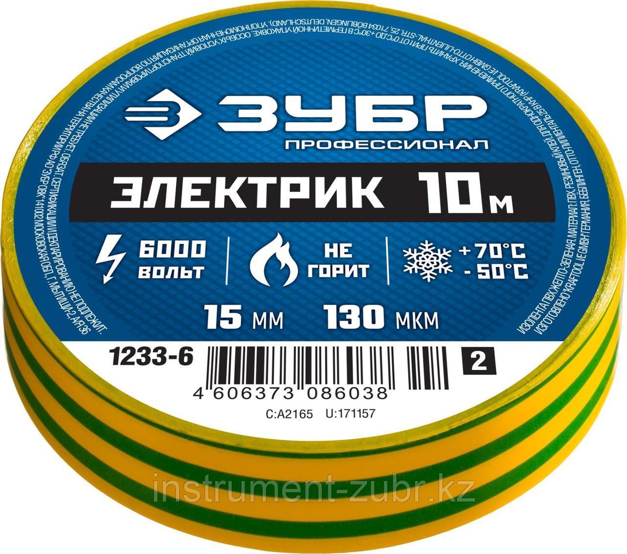 Желто-зеленая изолента ПВХ, 10м х 15мм, ЗУБР Электрик-10