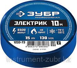 ЗУБР Электрик-10 Изолента ПВХ, не поддерживает горение, 10м (0,13х15мм), синяя