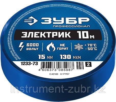 ЗУБР Электрик-10 Изолента ПВХ, не поддерживает горение, 10м (0,13х15мм), синяя, фото 2