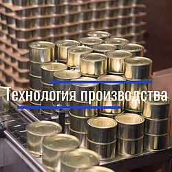 Технология производства рыбных консервов
