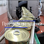 Производство тушенки