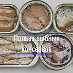 Польза рыбных консервов
