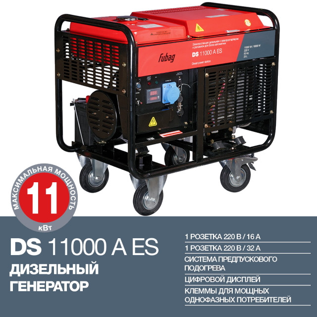электростанция дизельная 10 квт