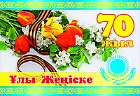 """Готовый баннер """"70 лет Победы"""" на казахском языке"""