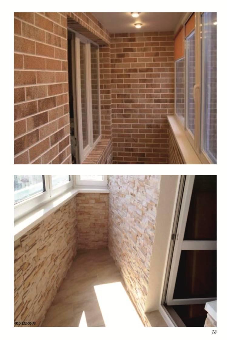Декоративные утеплитель для балконов и лоджий
