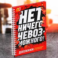 """Дневник тренировок """"Нет ничего невозможного"""", фото 1"""