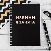 """Блокнот голографический """"Извини, я занята"""", 40 листов, фото 1"""