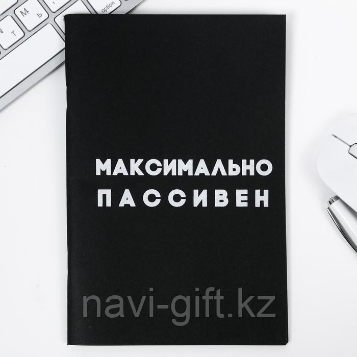 """Тетрадь с чёрными листами """"Социально активен. Максимально пассивен"""", А5, 32 листа, ручка белая в наб - фото 3"""