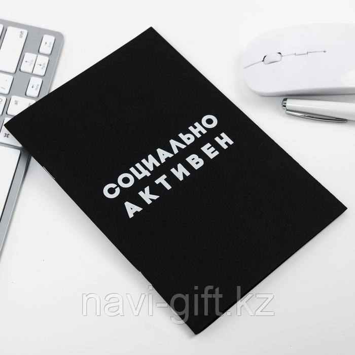 """Тетрадь с чёрными листами """"Социально активен. Максимально пассивен"""", А5, 32 листа, ручка белая в наб - фото 4"""