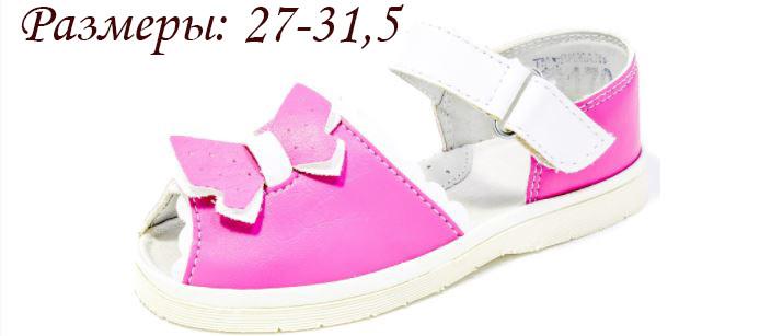 Сандалии для девочек, розовые, размеры 27-31,5