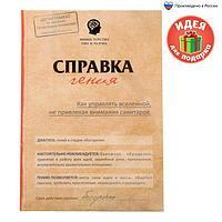 """Ежедневник """"Справка трудоголика"""", А5, 80 листов, фото 1"""