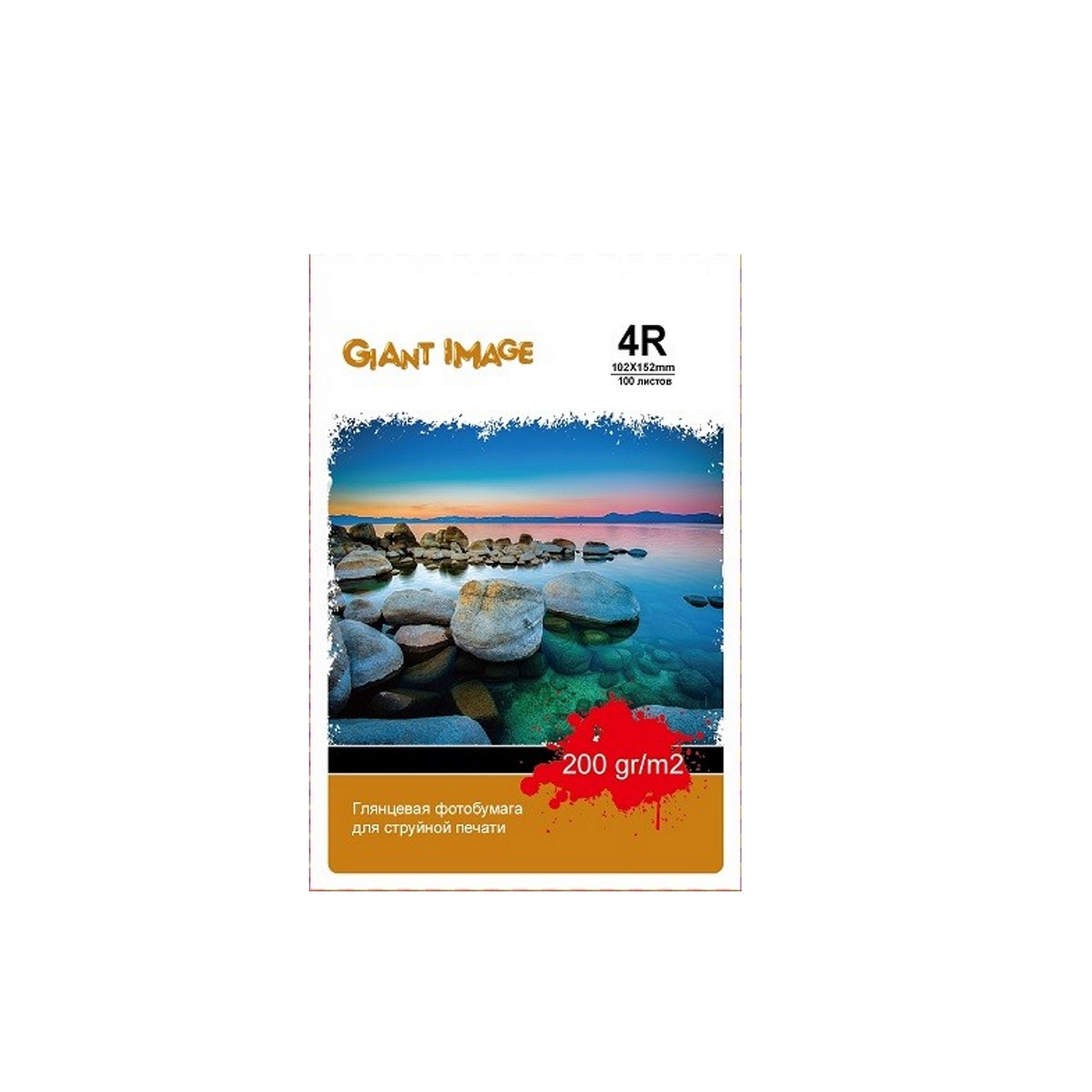 Бумага Giant Image GI-4R200100G плотность 200 г/м2 (А6 - 10х15 100 листов) GI-4R200100G